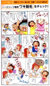 ananエステ体験取材ルポ漫画