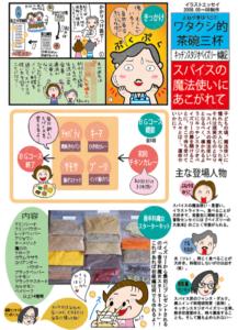 体験ルポ漫画(インド料理教室カレーづくり)