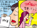 マンガ-漫画-お金-家計-やりくり-ストーリー-マネー-4コマ2
