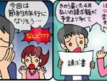 マンガ-漫画-お金-家計-やりくり-ストーリー-マネー-4コマ
