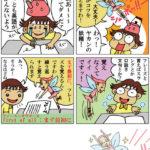 英語-教材-勉強-中学生-ジュニア-コツ-マンガ-漫画-4コマ