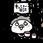 LINEスタンプ.キョショー日記(でるもなか)